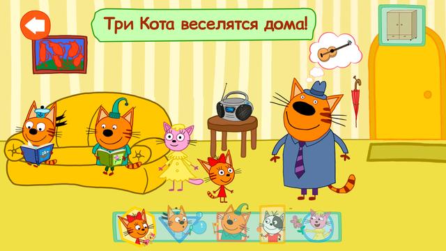 Kid-e-Cats: Fun Adventures screenshot 10