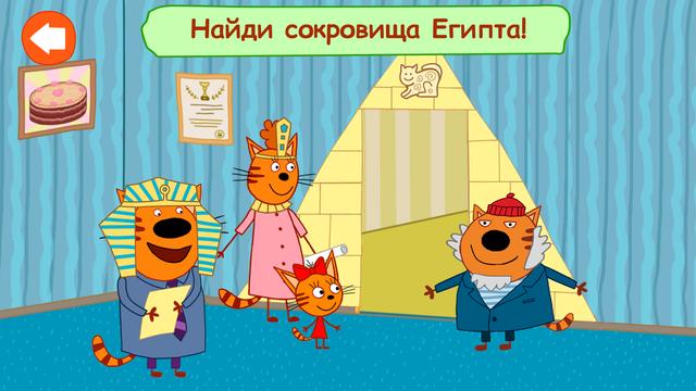 Kid-e-Cats: Fun Adventures screenshot 13