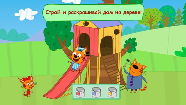 Kid-e-Cats: Fun Adventures screenshot 15