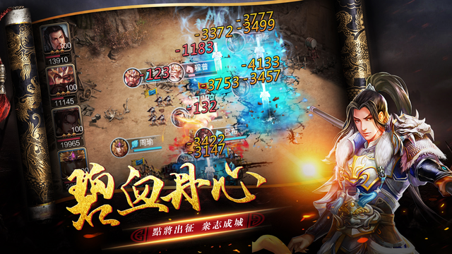 逐鹿无双 screenshot 4
