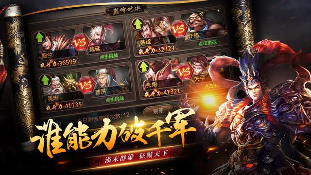 逐鹿无双 screenshot 5