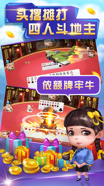 上海斗地主—百万真人四人斗地主 screenshot 2
