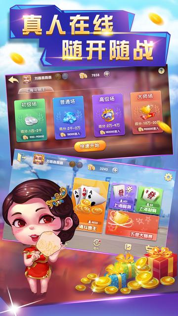 上海斗地主—百万真人四人斗地主 screenshot 3