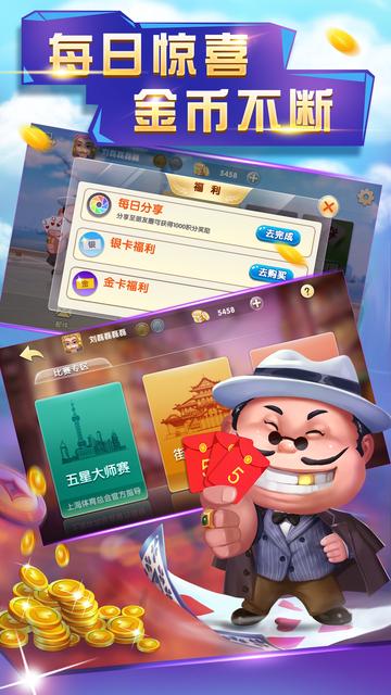 上海斗地主—百万真人四人斗地主 screenshot 4