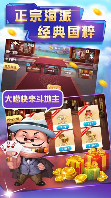 上海斗地主—百万真人四人斗地主 screenshot 5