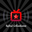 Icon for مسلسلات تركية دليل و مراجعات