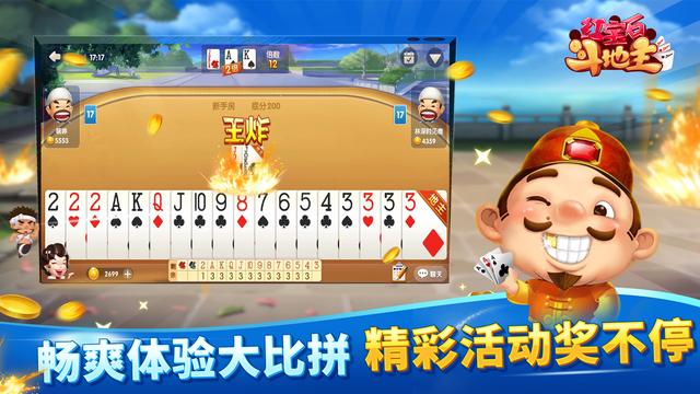 红宝石斗地主—百万真人在线 screenshot 2