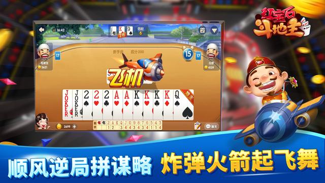 红宝石斗地主—百万真人在线 screenshot 3