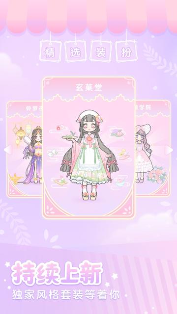 装扮少女 – 软萌系少女换装社区 screenshot 6