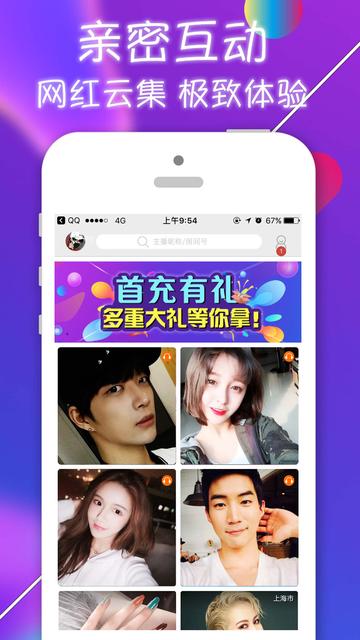艾米直播-视频直播交友平台 screenshot 5