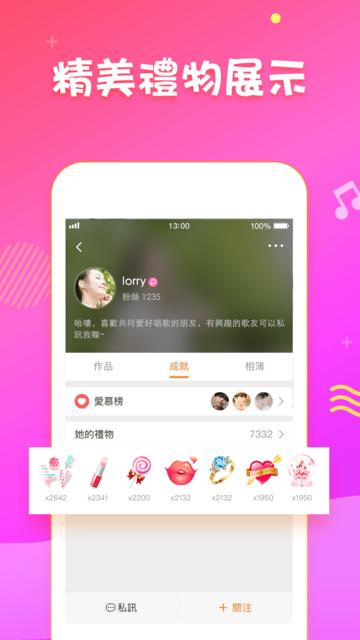 唱霸 screenshot 3