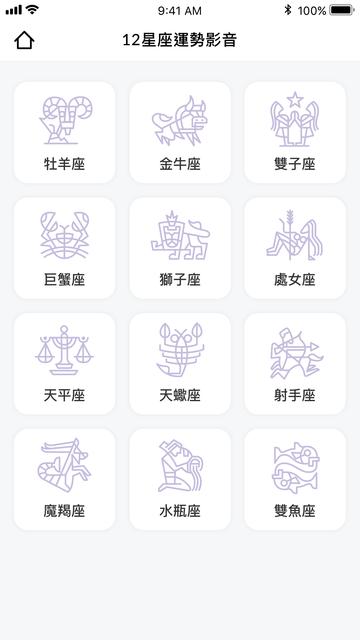 2019唐綺陽星座運勢大解析 screenshot 6