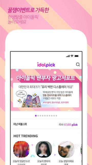 아이돌픽 - IDOLPICK screenshot 8