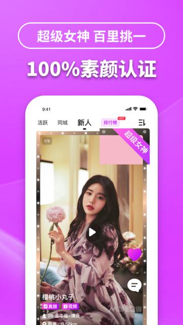 甜蜜公园-高端定制社交平台 screenshot 1