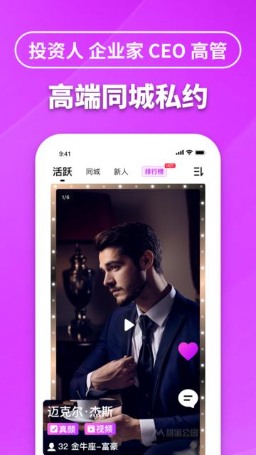 甜蜜公园-高端定制社交平台 screenshot 2