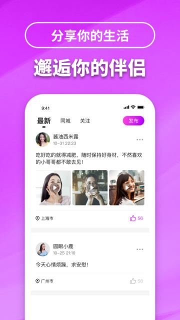 甜蜜公园-高端定制社交平台 screenshot 4