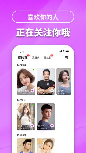 甜蜜公园-高端定制社交平台 screenshot 5