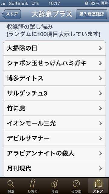Daijisen Jpn-Jpn Dictionary screenshot 5