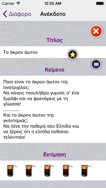 Gr Anekdota-Ελληνικά Ανέκδοτα screenshot 4