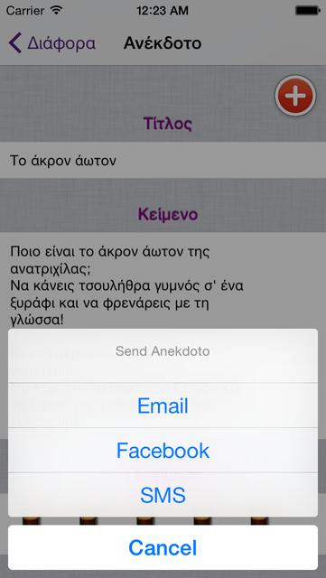 Gr Anekdota-Ελληνικά Ανέκδοτα screenshot 5