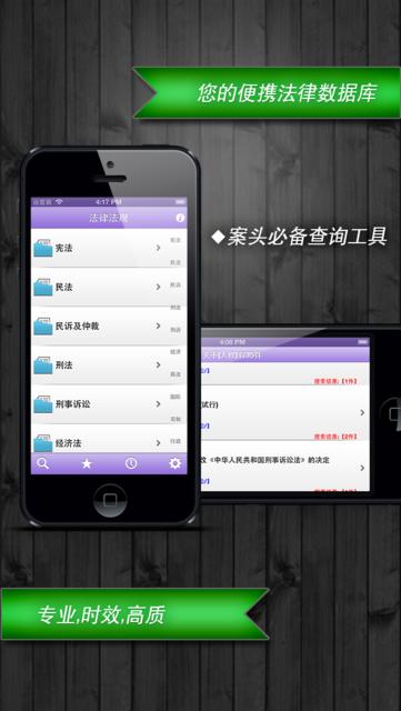 2016版中国法律法规汇编 screenshot 1