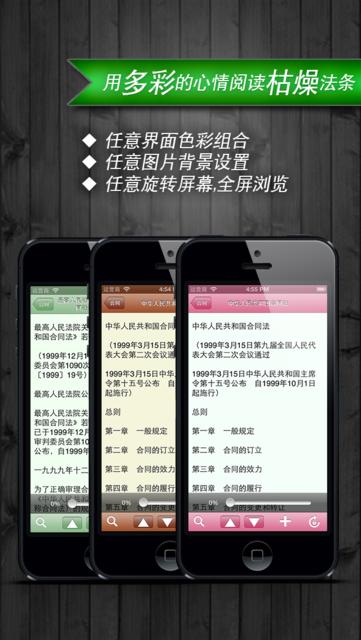 2016版中国法律法规汇编 screenshot 2