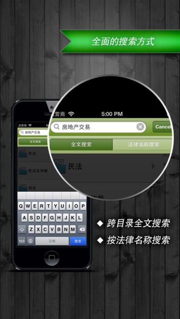 2016版中国法律法规汇编 screenshot 3