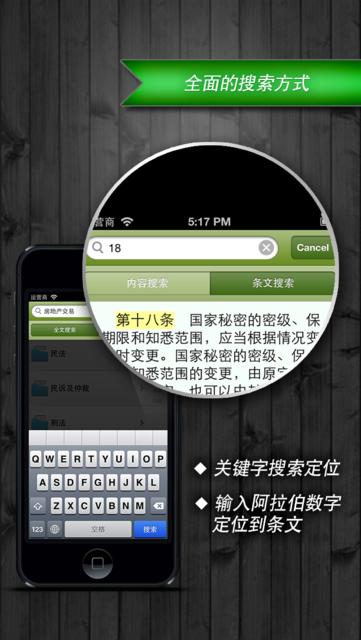2016版中国法律法规汇编 screenshot 4