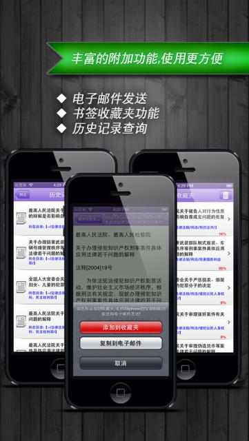 2016版中国法律法规汇编 screenshot 5