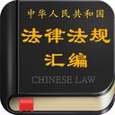 Icon for 2016版中国法律法规汇编