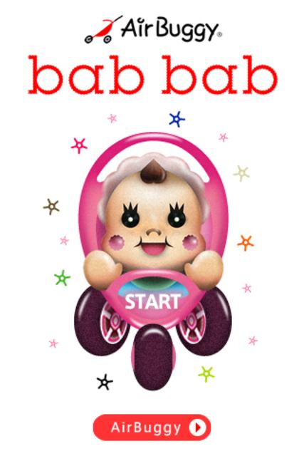 baby rattle bab bab AirBuggy screenshot 1