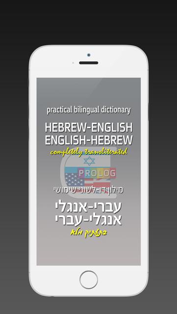 HEBREW - ENGLISH Dictionary v.v. | Prolog screenshot 1