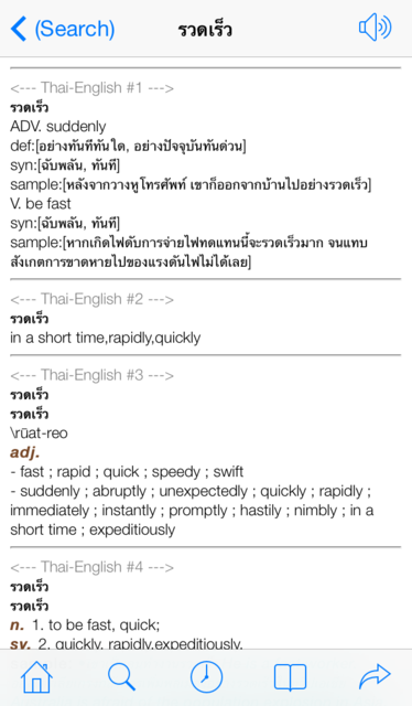 QuickDict Thai-English screenshot 1