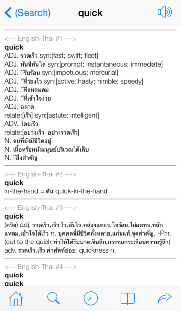 QuickDict Thai-English screenshot 2