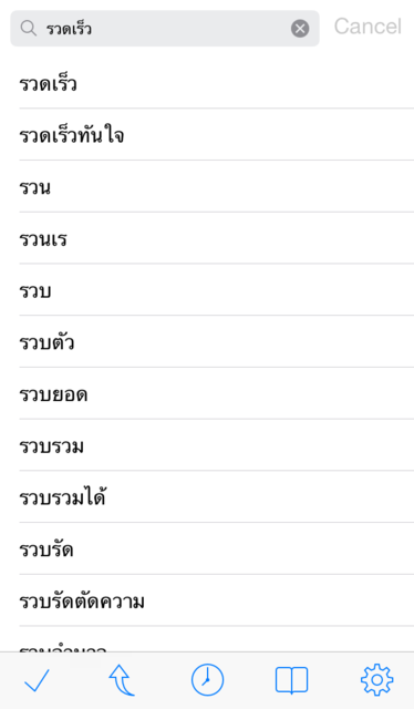 QuickDict Thai-English screenshot 4