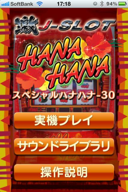 激Jパチスロ スペシャルハナハナ-30 screenshot 1