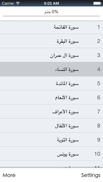 Quran Farsi screenshot 2