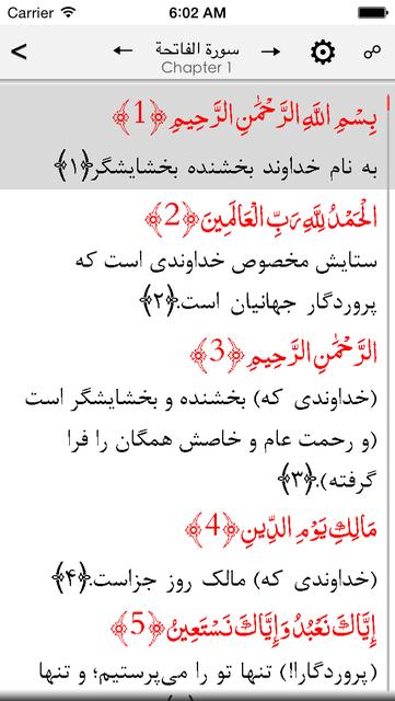 Quran Farsi screenshot 3