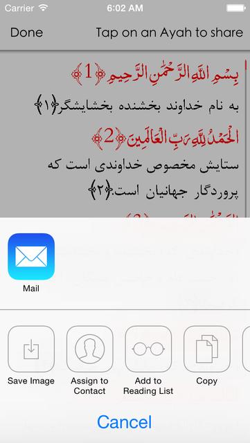 Quran Farsi screenshot 5