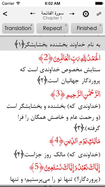 Quran Farsi screenshot 4