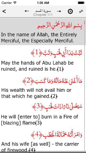 Quran English screenshot 1