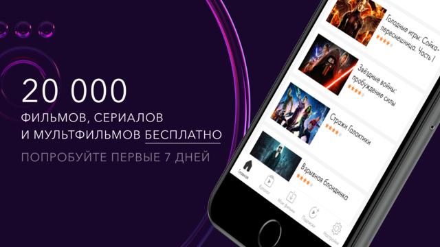 Okko Фильмы HD. Кино и сериалы screenshot 1