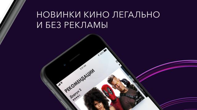 Okko Фильмы HD. Кино и сериалы screenshot 2
