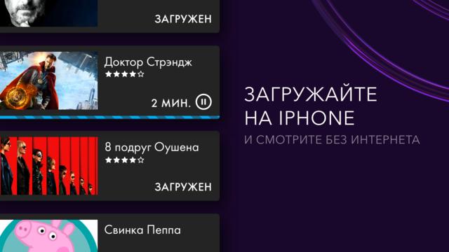 Okko Фильмы HD. Кино и сериалы screenshot 6