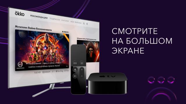 Okko Фильмы HD. Кино и сериалы screenshot 7
