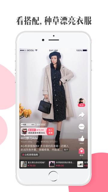 MOGU - Fashion Destination screenshot 7