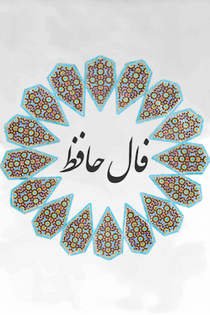 Hafez Fortunes screenshot 5