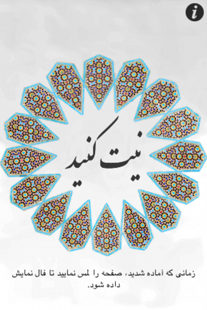 Hafez Fortunes screenshot 6