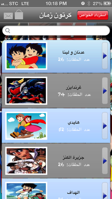 كرتون زمان screenshot 1
