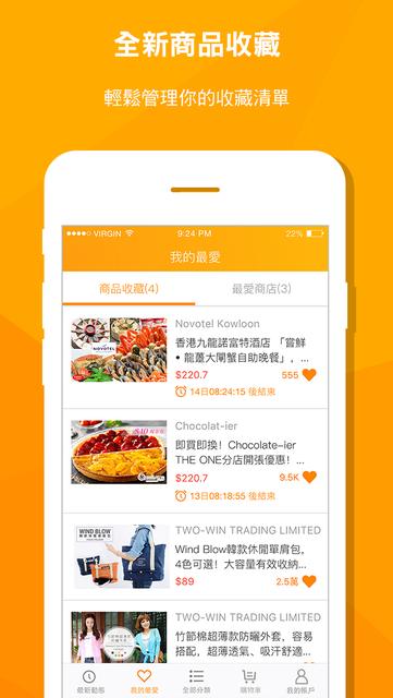 About: Yahoo HK Deals (iOS App Store version) | Yahoo HK